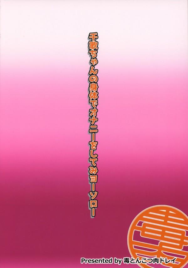 【エロ同人誌 ラブライブ!】身体が入れ替わった渡辺曜が高海千歌とのレズビアンエッチを想像しながらオナニーしてますww【無料 エロ漫画】 (2)
