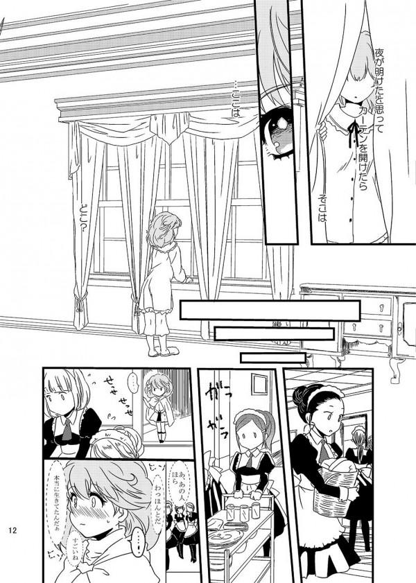 【エロ同人誌 ランス9】貧乳かわいいランシルとランスの非エロ漫画wwww【無料 エロ漫画】 (12)