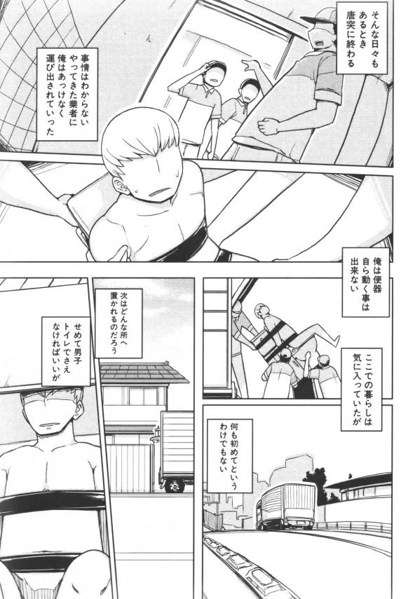 【エロ漫画】女子用肉便器になった男はJKたちに好き放題性欲発散に使われる日々を送るwwwww【無料 エロ同人誌】 (21)