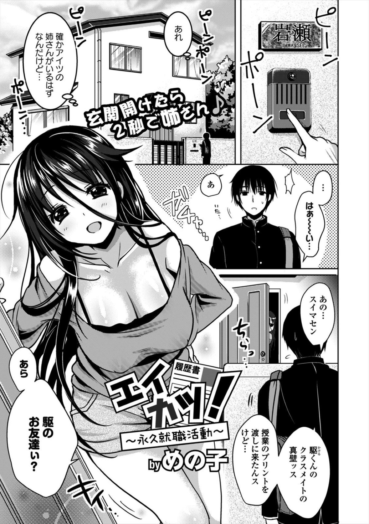 [めの子] エイカツ! (1)