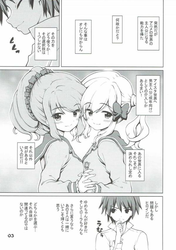 アニメの世界の主人公になったらローラとゆめの二人と恋人になって3Pセックスすることにwww【アイカツ! エロ漫画・エロ同人】 (2)