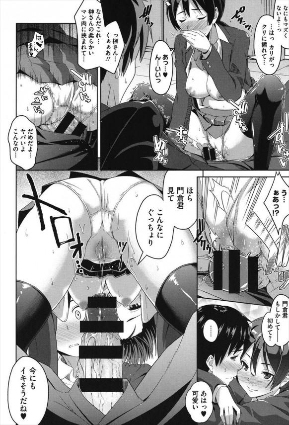 [包] 欲求不満の榊さん (10)