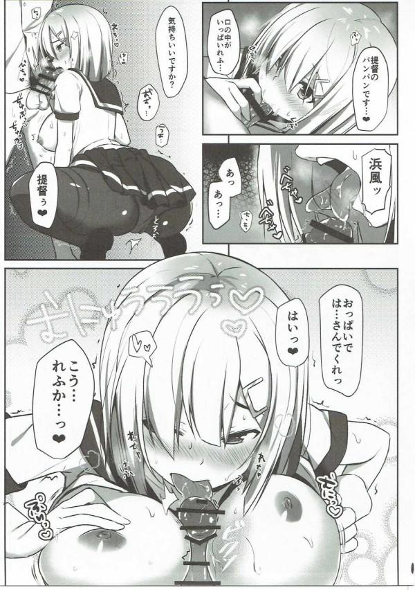 【エロ同人誌 艦これ】巨乳可愛い浜風ちゃんとセックスしまくったった~ww【無料 エロ漫画】 (10)