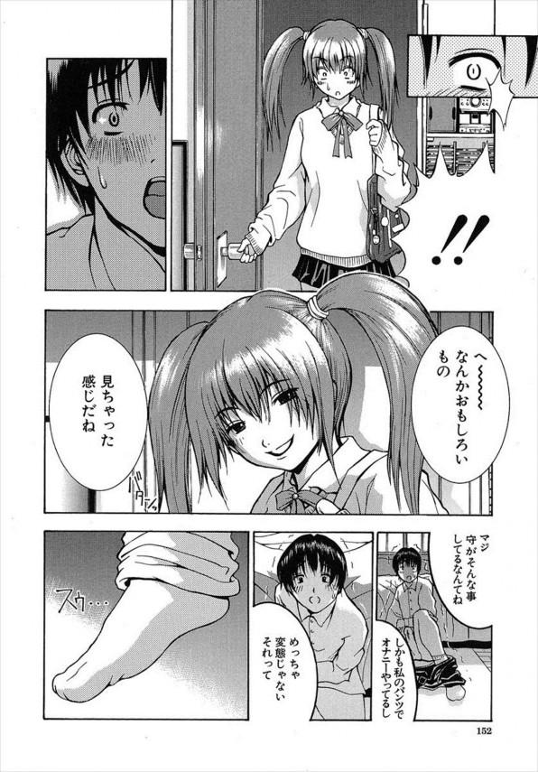 弟が姉のパンツでオナニーしているところを見られてしまい、そのまま姉に童貞奪われるwww (4)