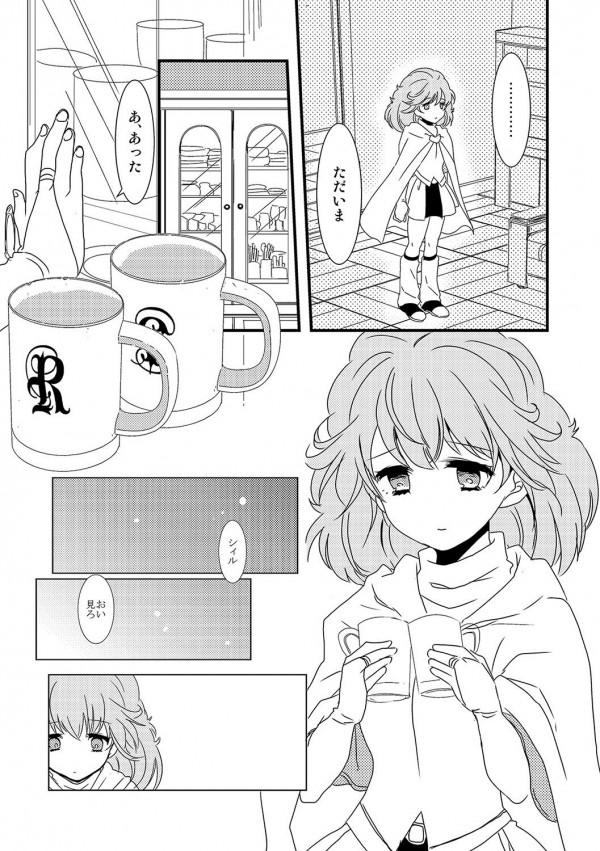 【エロ同人誌 ランス9】貧乳かわいいランシルとランスの非エロ漫画wwww【無料 エロ漫画】 (25)