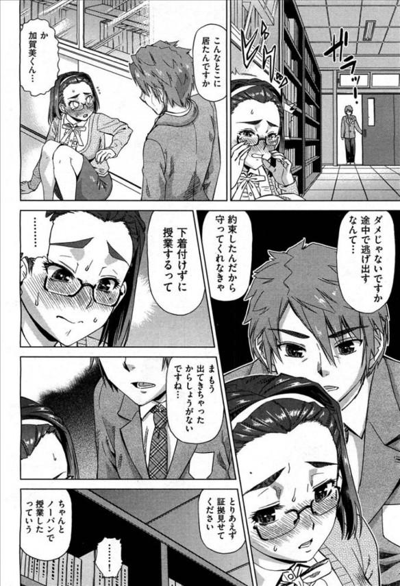 【エロ漫画】生徒指導もしている女教師だったが、生徒からのいやらしい視線を【無料 エロ同人】(6)