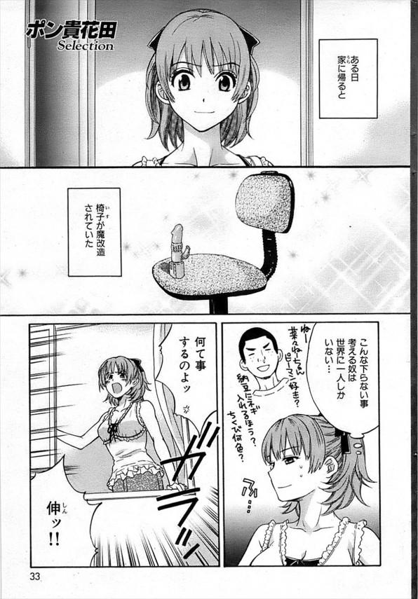 [ポン貴花田] いたずらな隣人 (1)