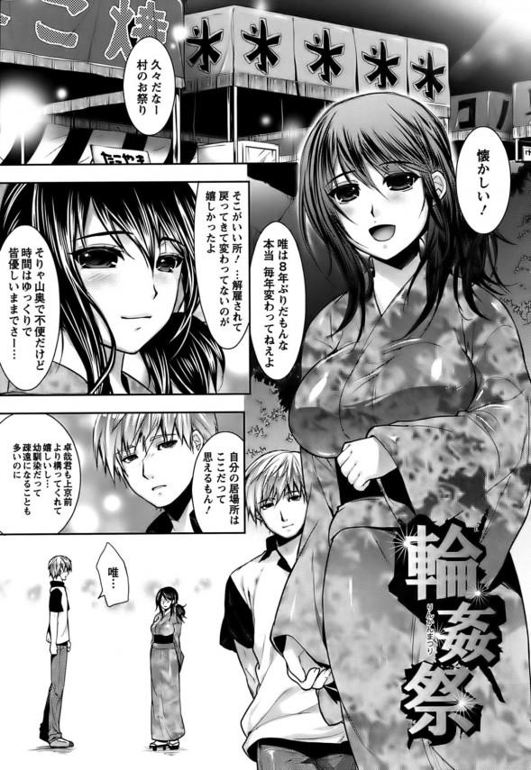 [狼亮輔] 輪姦祭 (1)