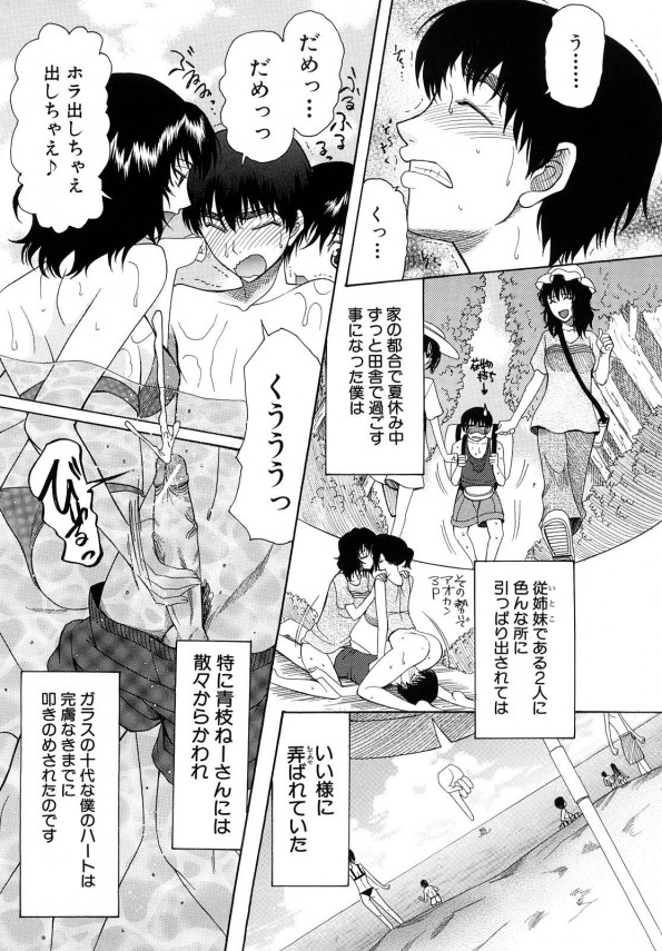 【エロ漫画】田舎に住む従姉の玩具にされて遊ばれていた彼は【無料 エロ同人】(1)