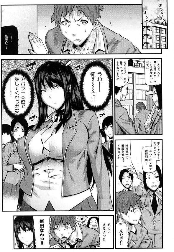 罰ゲームで悪い噂が大量にある高身長無口女子に告白することになり、その日の内にホテルに!? (1)