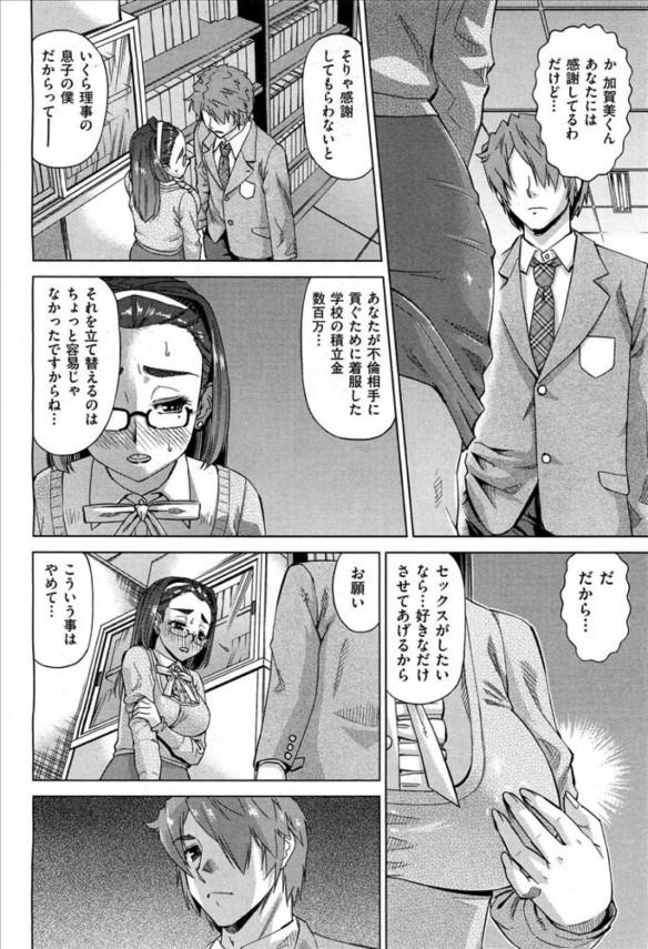 【エロ漫画】生徒指導もしている女教師だったが、生徒からのいやらしい視線を【無料 エロ同人】(8)