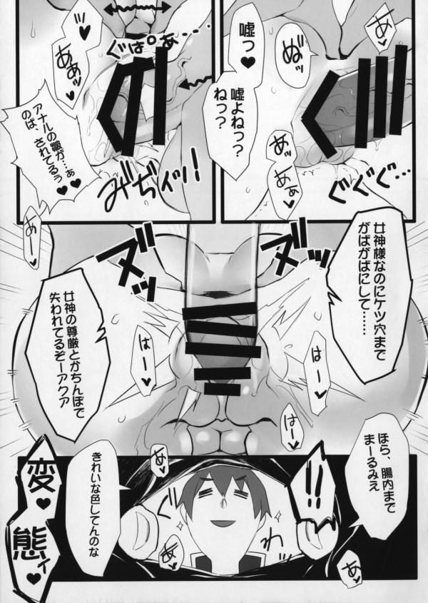 【このすば エロ漫画・エロ同人誌】エッチにハマった淫乱巨乳のアクアが佐藤和真とセックスしてるんだけど… (16)