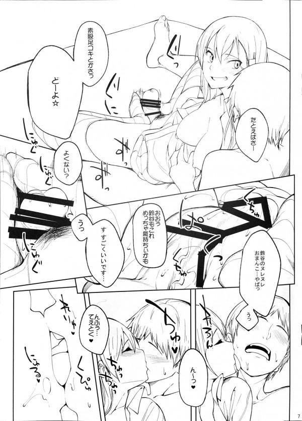 【エロ同人誌 艦これ】Sな女王様の鈴谷がM男提督さんに足コキしまくってるよ~ww【無料 エロ漫画】 (7)