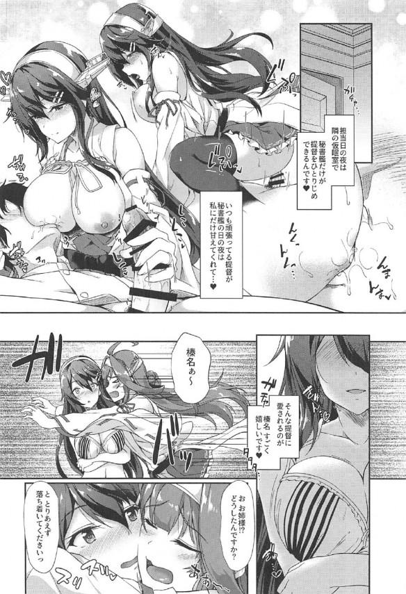 艦これ娘達が3Pを見せつけてくれる乱交セックス!榛名と金剛が巨乳を利用したパイズリを見せつけてくれます♪【艦これ エロ漫画・エロ同人】 (6)
