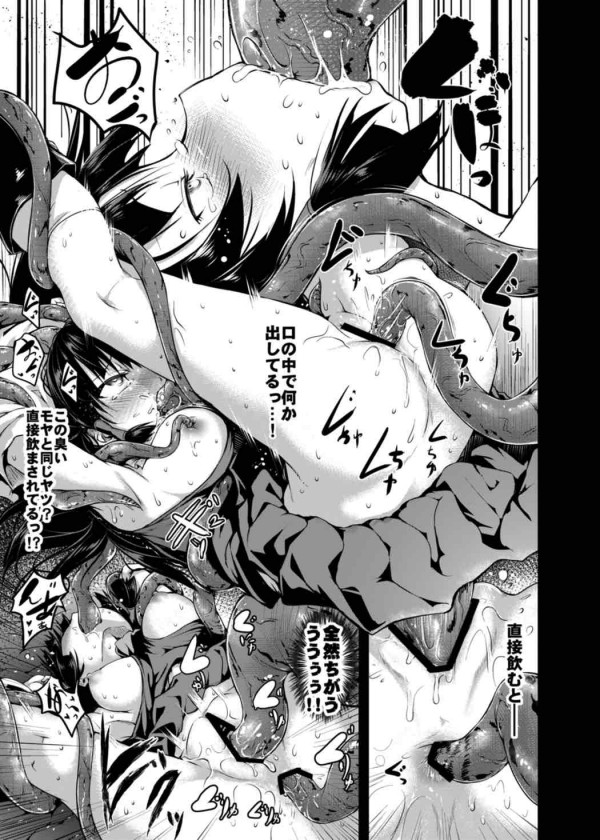 【東方 エロ漫画・エロ同人】博麗霊夢ちゃんがエッチな触手に凌辱レイプされまくるよ~ww (16)