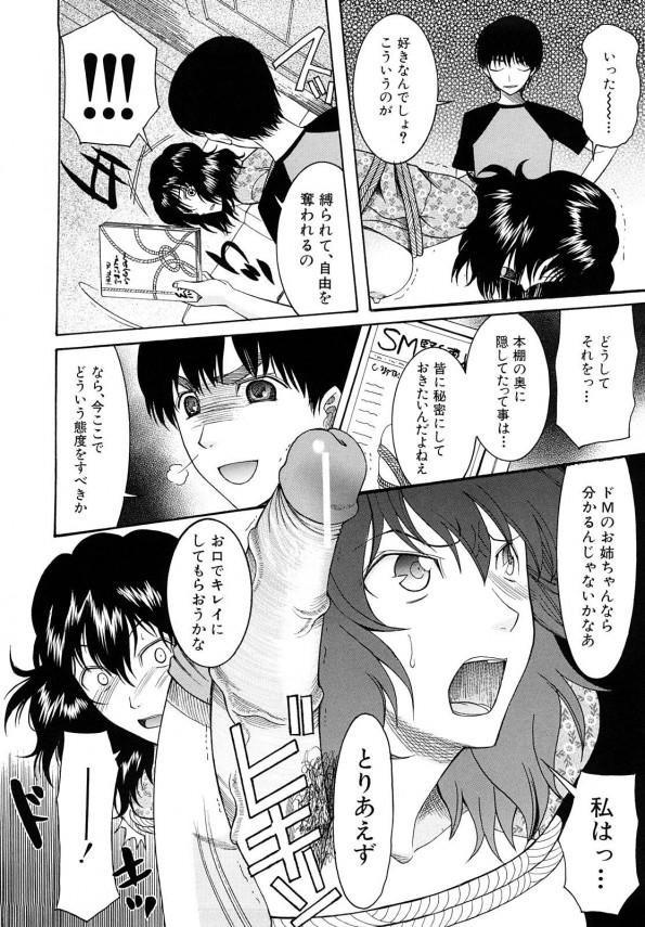 【エロ漫画】田舎に住む従姉の玩具にされて遊ばれていた彼は【無料 エロ同人】(8)