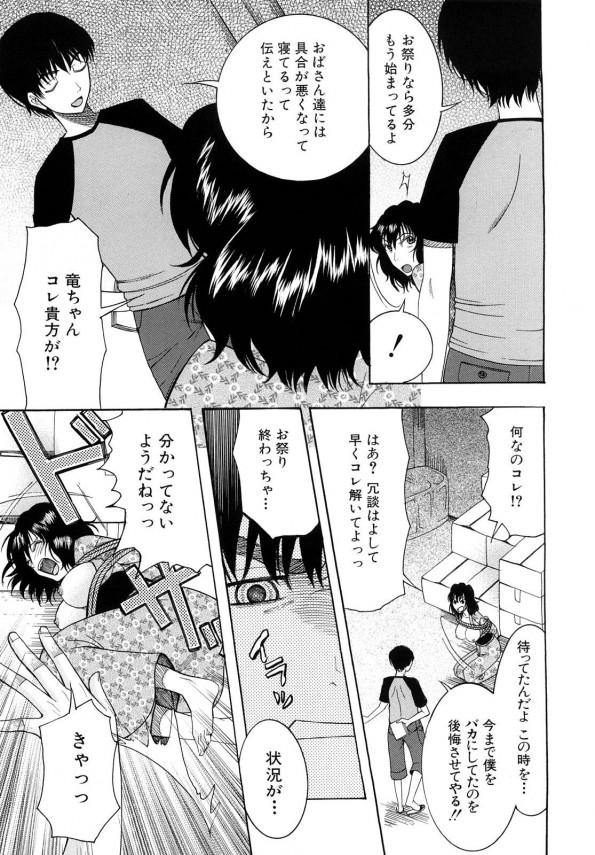 【エロ漫画】田舎に住む従姉の玩具にされて遊ばれていた彼は【無料 エロ同人】(7)