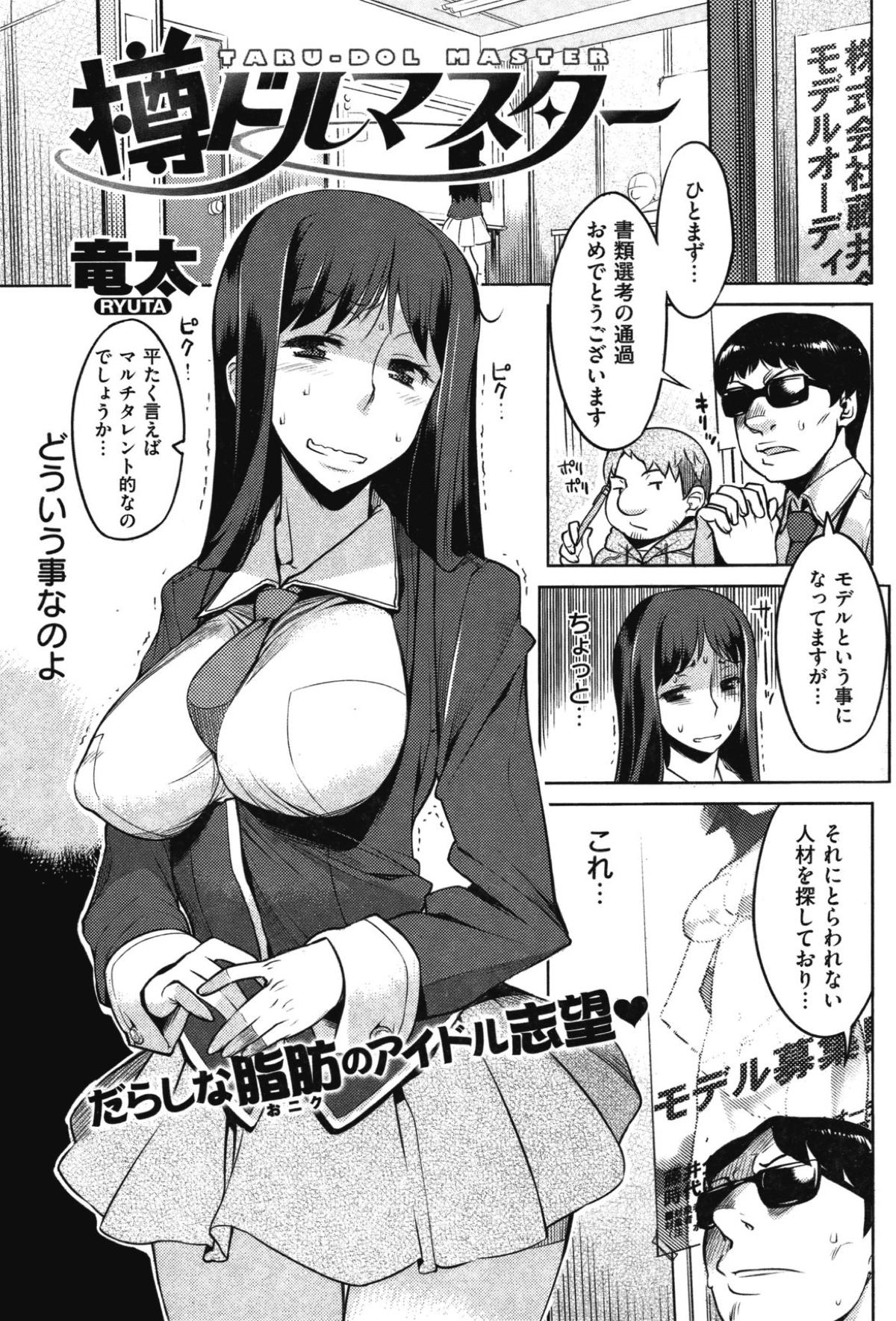 [竜太] 樽ドルマスター (1)