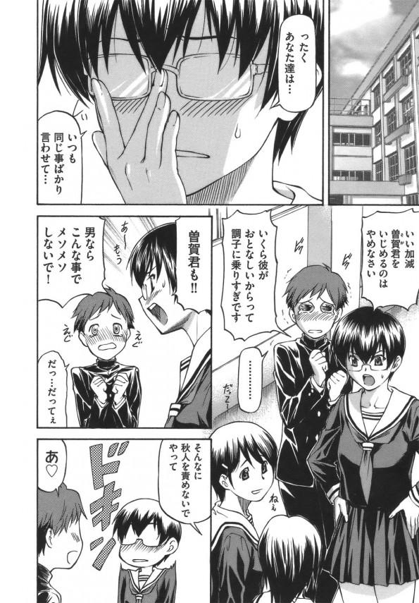クラス委員の女子が好きになった女教師は女装した弟とアナルセックスする人だったwww (2)