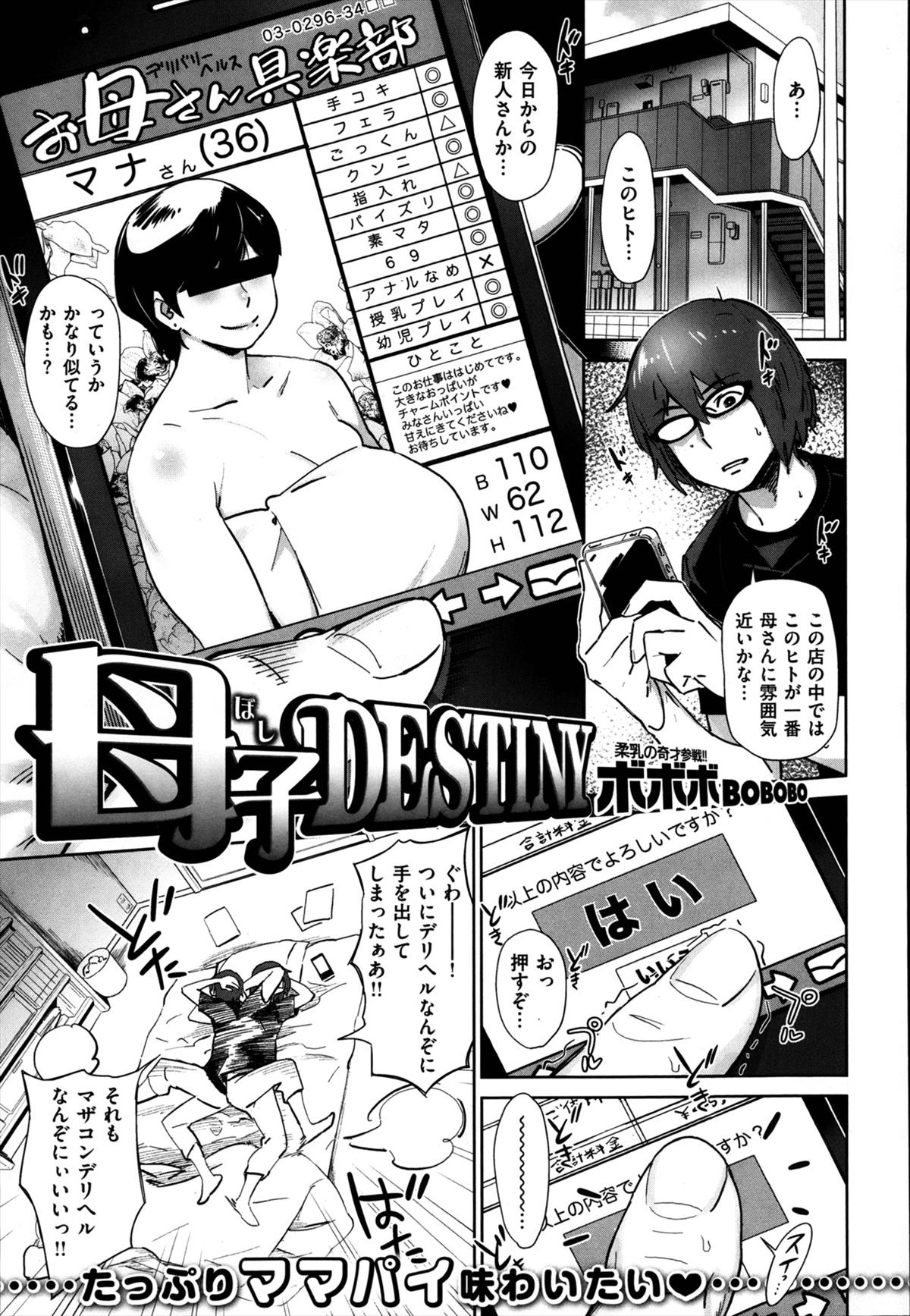 [ボボボ] 母子DESTINY (1)
