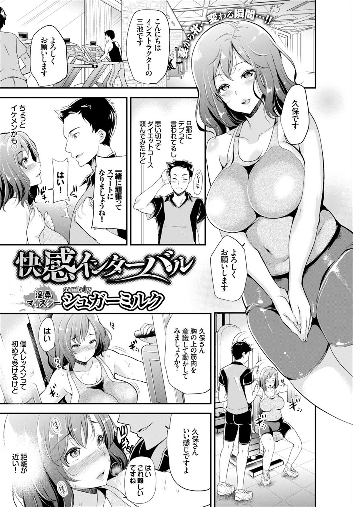 [シュガーミルク] 快感インターバル (1)