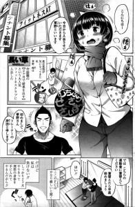 【エロ漫画】フィットネスクラブに入会したむちむち可愛い少女がエッチぃ事をされまくるよ~【長い草 エロ同人】