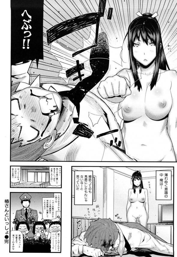 罰ゲームで悪い噂が大量にある高身長無口女子に告白することになり、その日の内にホテルに!? (18)
