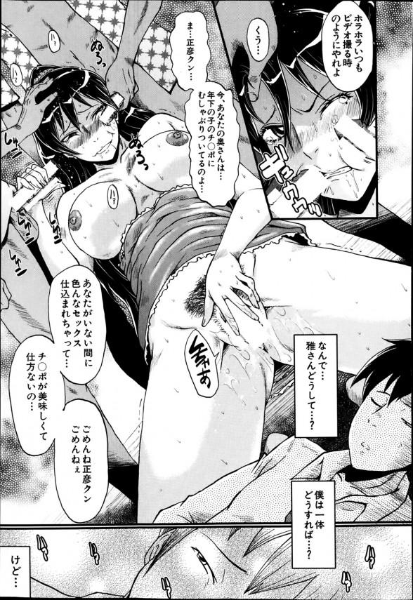 冴えないサラリーマンは目の前で妻が若い男達に犯されるのを見て寝取られに目覚めるwww【エロ漫画・エロ同人誌】 (9)