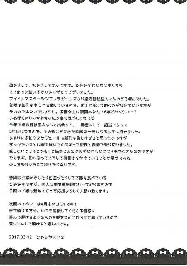 【エロ同人 デレマス】可愛いJKアイドル緒方智絵里ちゃんがPさんとラブラブエッチするよ~!【無料 エロ漫画】 (16)