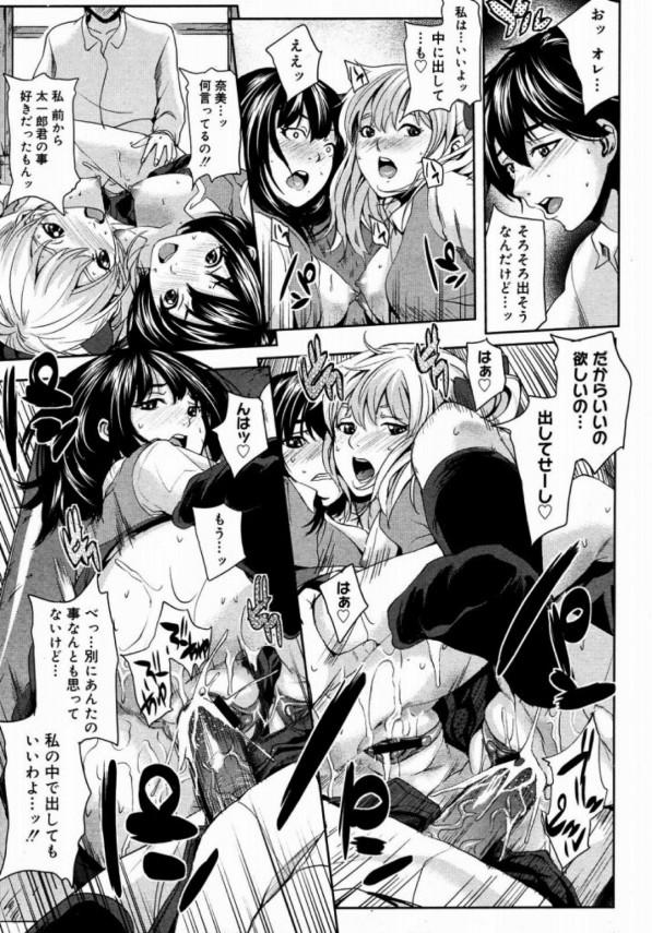 女子校生2人にオナニー見つかってしまい逆レイプされて3Pセックスしちゃうぞ☆ (17)