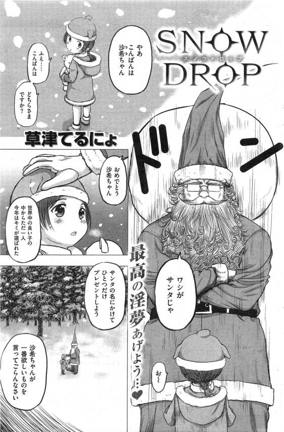 [草津てるにょ] SNOW DROP (1)