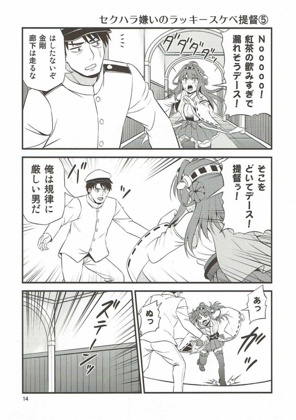 【艦これ エロ漫画・エロ同人】ラッキースケベ提督が事あるごとに艦娘たちのおまんこを顔面で受け止めてしまうwww (12)