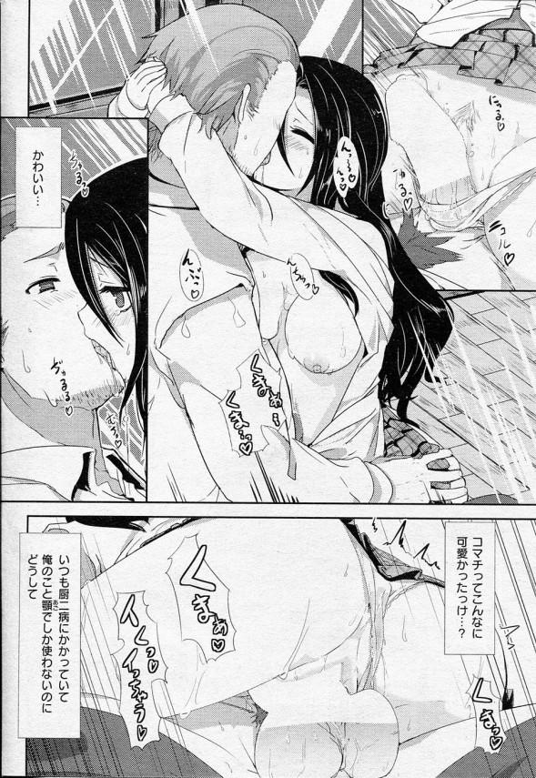 【エロ漫画・エロ同人誌】ネバネバ嫌いを克服するために催眠術をかけてもらったら納豆だけでなく精液まで吸い尽くした奇術部の女の子www (10)