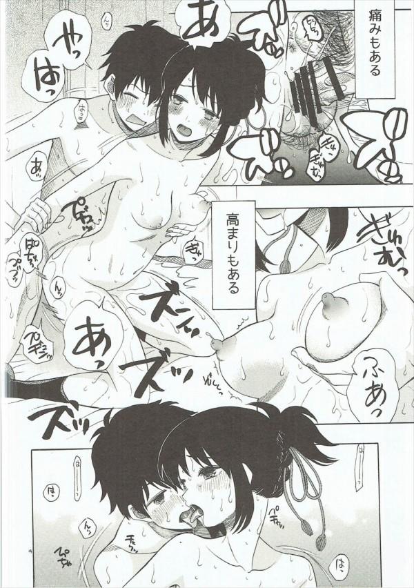 入れ替わっている間にオナニーをしていた瀧と三葉は再会した後に懐かしさを覚えながらもイチャラブセックスする♪【君の名は。 エロ漫画・エロ同人】 (13)