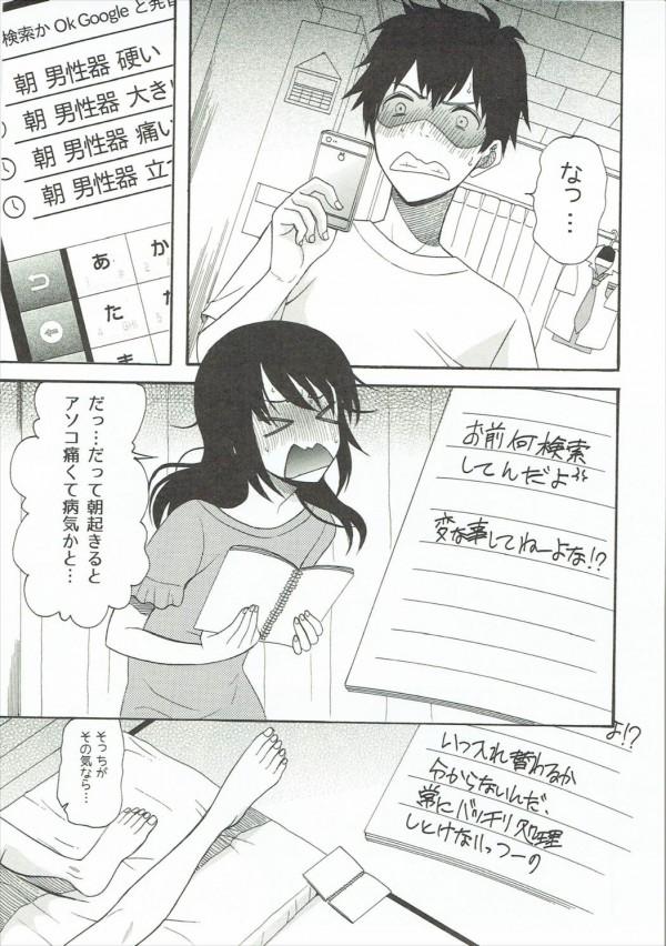 入れ替わっている間にオナニーをしていた瀧と三葉は再会した後に懐かしさを覚えながらもイチャラブセックスする♪【君の名は。 エロ漫画・エロ同人】 (4)