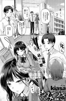 新婚の男教師は女子生徒と関係を持ってしまい、遂には彼女でしか満足できなくなっていく!