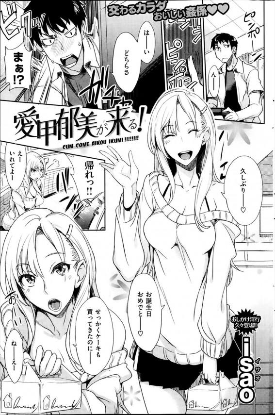 [isao] 愛甲郁美が来る! (1)