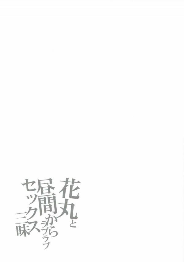 花丸の妄想エッチは今日もアクセル全開!彼氏にバックでハメてもらうイチャラブセックス♪【ラブライブ! エロ漫画・エロ同人誌】 (20)