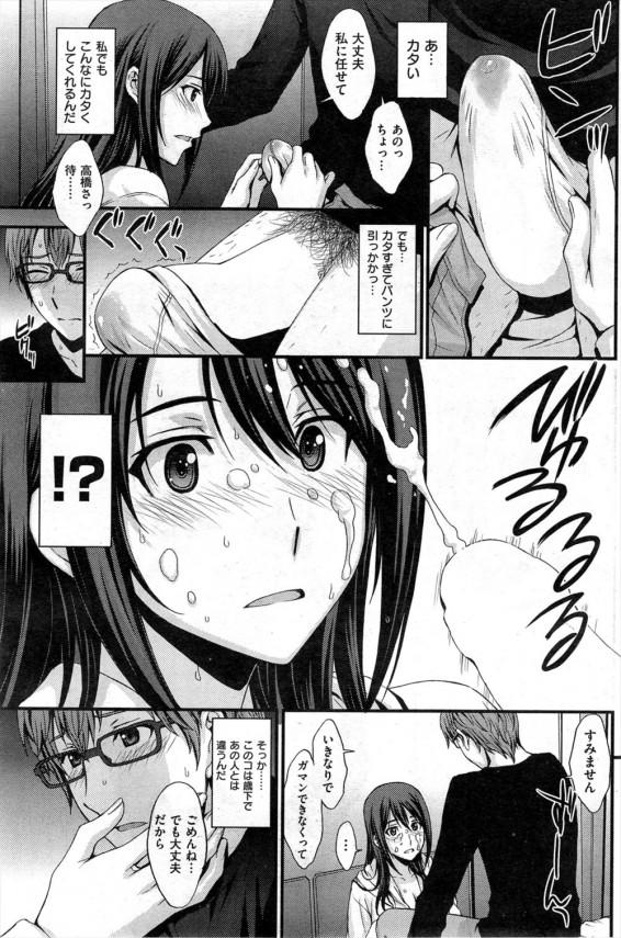【エロ漫画・エロ同人】旦那に浮気されて捨てられた人妻とホテルで慰めセックス! (11)