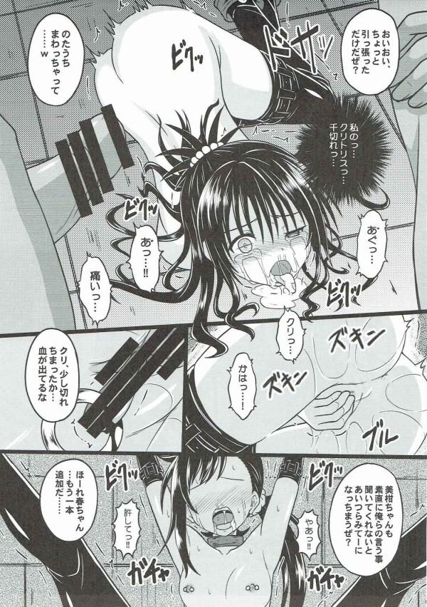 美柑狩り (To LOVEる -とらぶる-) (6)