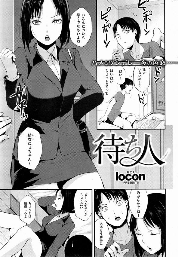 [locon] 待ち人 (1)