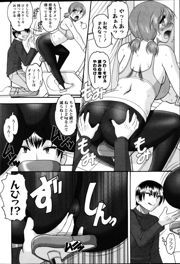 頑張ってダイエットに励んでる彼女の尻がエロいから触ってたら発情して中出しセックスしちゃったwwww (6)