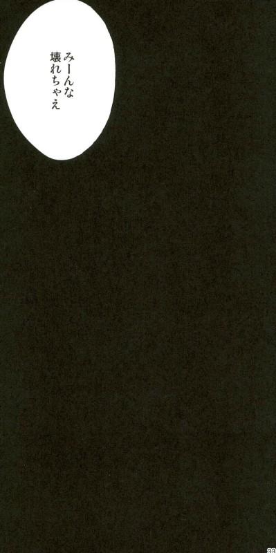 【まほプリ エロ漫画・エロ同人】リコとみらいが学校で変身して魔法を使った結果、大乱交セックスに発展www (30)