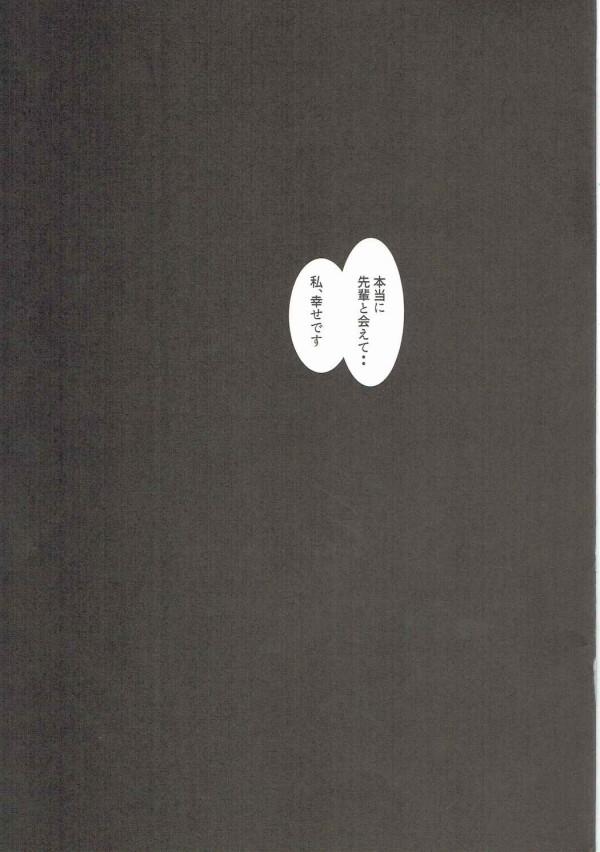 【Fate/stay night エロ漫画・エロ同人】士郎と桜がふたりで泊まることになり、一緒にお風呂に入ってそのままセックス♪ (20)