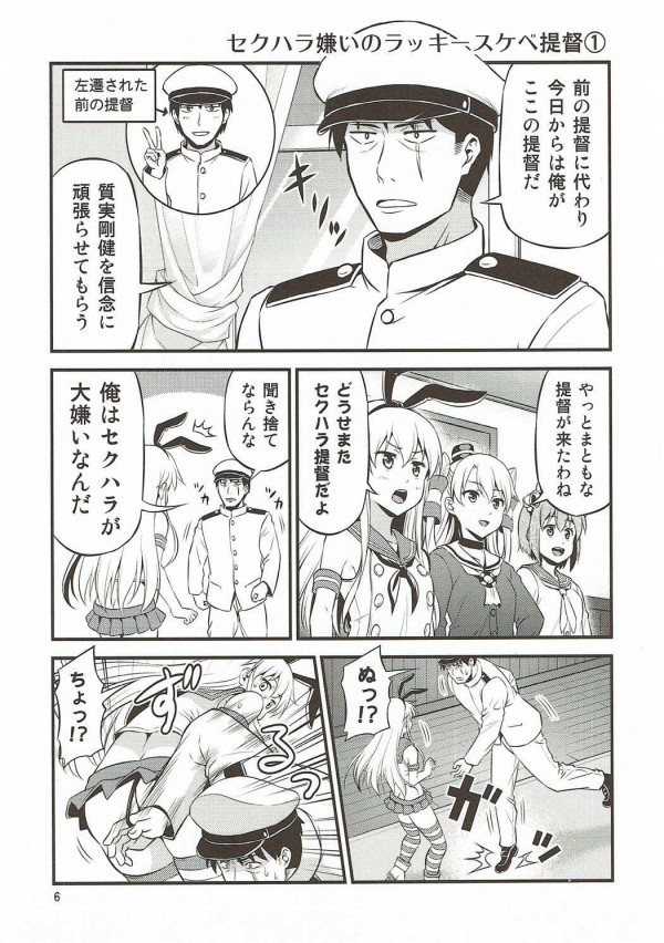 【艦これ エロ漫画・エロ同人】ラッキースケベ提督が事あるごとに艦娘たちのおまんこを顔面で受け止めてしまうwww (4)