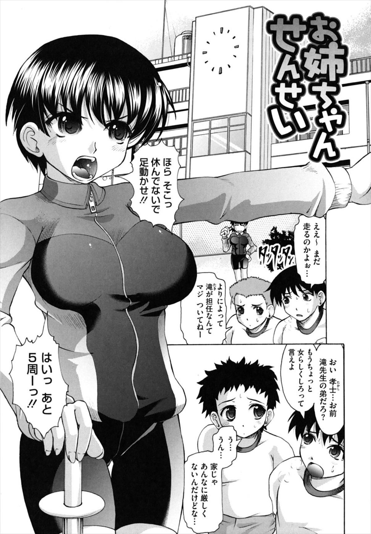 [神保ひとで] お姉ちゃんせんせい (1)
