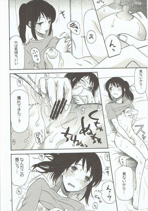 入れ替わっている間にオナニーをしていた瀧と三葉は再会した後に懐かしさを覚えながらもイチャラブセックスする♪【君の名は。 エロ漫画・エロ同人】 (5)