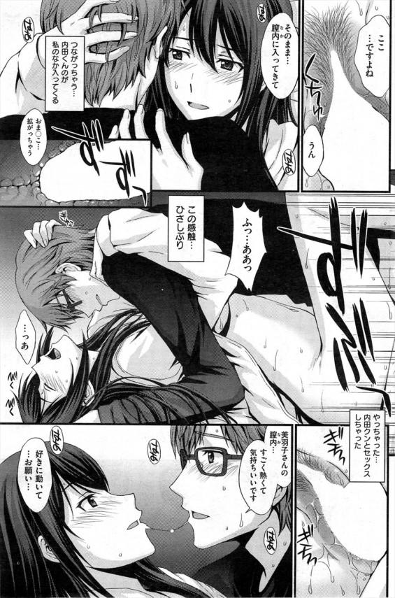【エロ漫画・エロ同人】旦那に浮気されて捨てられた人妻とホテルで慰めセックス! (15)