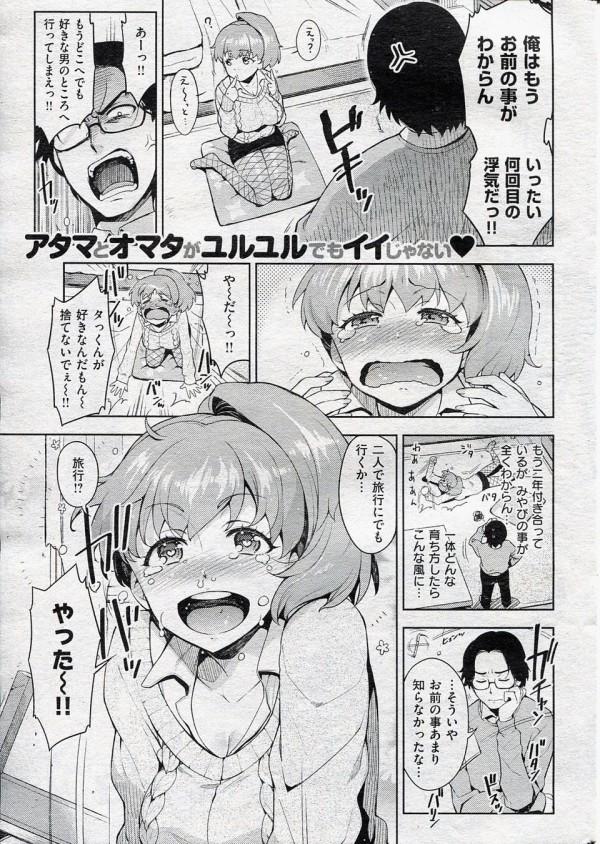 [ReDrop] ラブ・コミュニケーション (1)