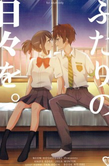 入れ替わっている間にオナニーをしていた瀧と三葉は再会した後に懐かしさを覚えながらもイチャラブセックスする♪【君の名は。 エロ漫画・エロ同人】